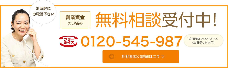 創業資金のお悩み無料相談受付中! お気軽にお電話下さい 0120-545-987 受付時間 9:00~21:00(土日祝も対応可) 無料相談の詳細はコチラ