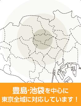 豊島·池袋を中心に東京全域に対応しています!