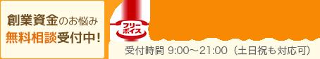 創業資金のお悩み無料相談受付中! 0120-545-987 受付時間 9:00~21:00(土日祝も対応可)