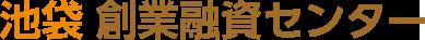 池袋 創業融資センター
