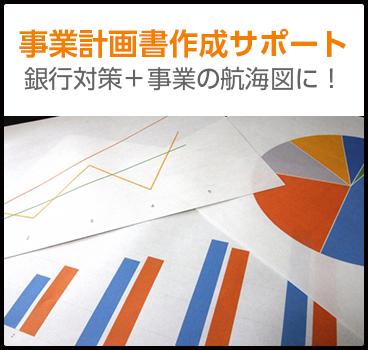 創業計画書作成サポート 銀行対策+事業の航海図に!