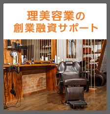 理美容業の 創業融資サポート