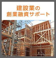 建設業の 創業融資サポート