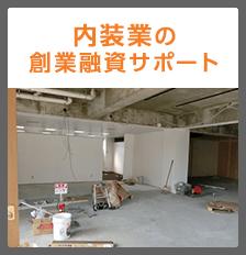 内装業の 創業融資サポート